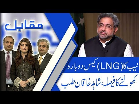 Muqabil |NAB  reopened LNG case against  Khaqan Abbasi and decided to investigation |25Oct2018