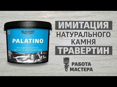 Работа мастера продуктом ELEMENT DECOR PALATINO, имитация натурального камня травертин