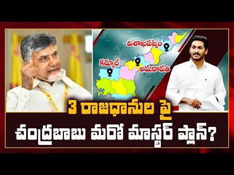 3 రాజధానుల పై చంద్రబాబు మరో మాస్టర్ ప్లాన్ || Chandrababu Master Plan On AP 3 Capitals || SN