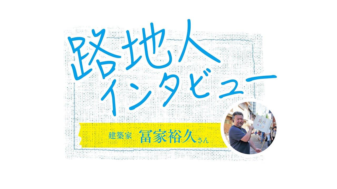 """路地人インタビュー """"建築家 冨家裕久さん"""""""