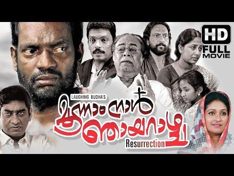 Malayalam New Movie 2016 Moonnam Naal Njayarashcha   New Release