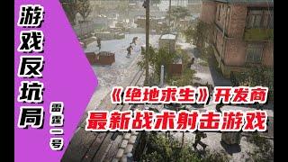 【游戏反坑局】《绝地求生》开发商最新战术射击游戏《雷霆一号》