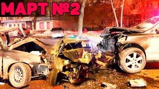 Аварии и ДТП Март 2017 - подборка № 2[Drift Crash Car]
