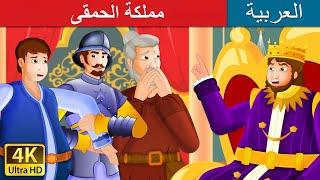 مملكة الحمقى   The Kingdom of Fools Story   Arabian Fairy Tales