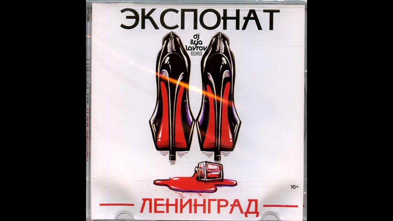 Скачать ленинград экспонат без мата | группа ленинград: музыка и видео.