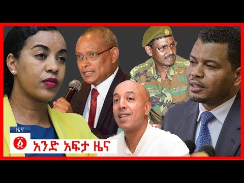 የዕለቱ ዜና | Andafta Daily Ethiopian News | February 27, 2020 | Ethiopia