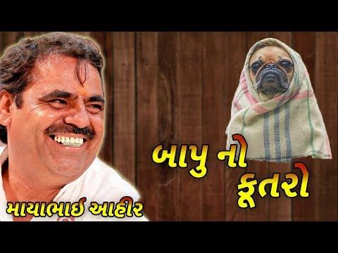 mayabhai ahir 2018 latest jokes video - બાપુ નો કૂતરો