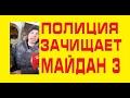 полиция как Беркут избила нардепа Соболева на Майдане 2017. Семенченко: Порошенко и Аваков - мрази!