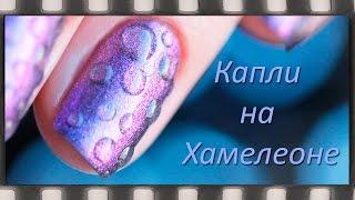 Самый легкий дизайн ногтей на гель-лаке хамелеоне. Маникюр: Капли дотсом