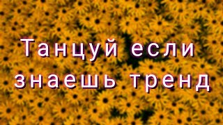 ТАНЦУЙ ЕСЛИ ЗНАЕШЬ ЭТОТ ТРЕНД