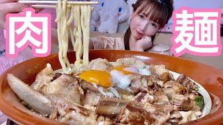 【大食い】肉肉盛り豚汁うどん【もえあず】