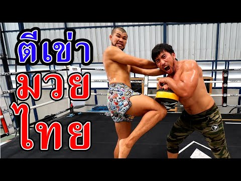 ตีเข่า มวยไทย กับ โค้ชนาย [coach nay] สิบหมื่น ศิษย์เชฟบุญธรรม