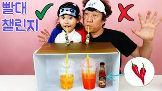 복불복 빨대로 음료수 맞추기 먹방 챌린지 | 라임가족 게임 LimeTube | Name the drink with a straw. Mukbang Challenge
