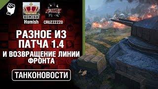 Разное из Патча 1.4 и возвращение Линии фронта - Танконовости №287 - От Homish и Cruzzzzzo [WoT]