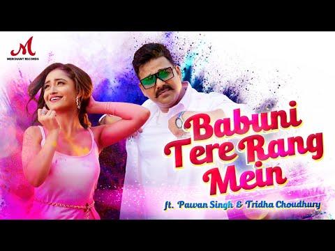 Babuni Tere Rang Mein Lyrics | Pawan Singh Mp3 Song Download