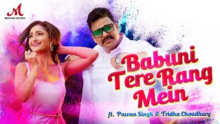 Babuni Tere Rang Mein - Pawan Singh, Sharvi Yadav Mp3 Song Download