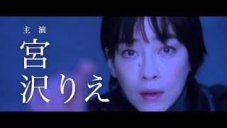 宮沢りえ7年ぶりの主演映画、平凡な主婦はなぜ巨額横領に手を染めたのか...