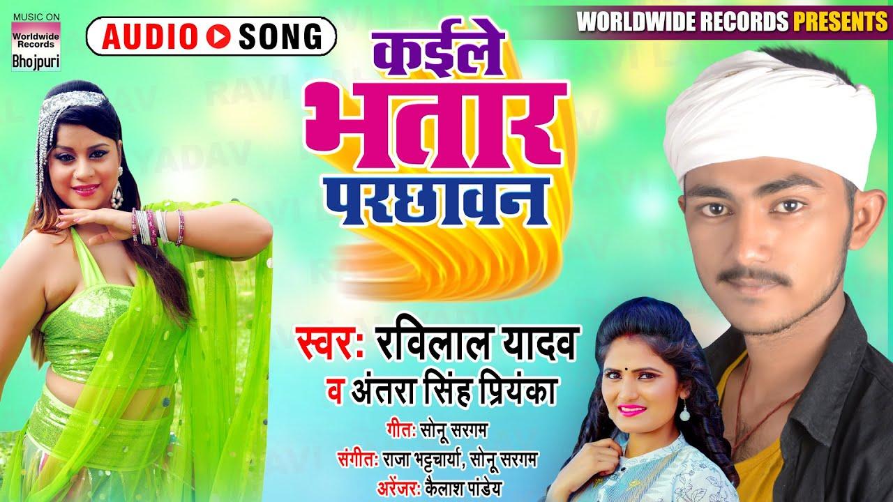 कईले भतार परछावन - Ravi Lal Yadav & Antra Singh Priyanka - Kaile Bhatar Parchhawan - Bhojpuri Songs