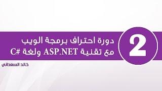 2. مزايا تقنية ASP.NET والبرامج التي سنحتاجها في الدورة