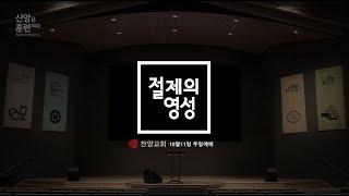 찬양교회 | 10월 11일 주일예배