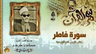 الشيخ عبدالعزيز على فرج | سورة فاطر نادر جدا محفل بالمحلة الكبرى  | جودة عالية HD