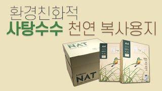 사탕수수로 만든 천연 복사용지(A4) 상품제안서