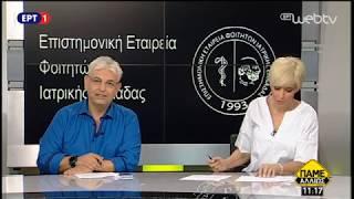 Ιατρική Απόβαση 2017 - Συνέντευξη στην εκπομπή