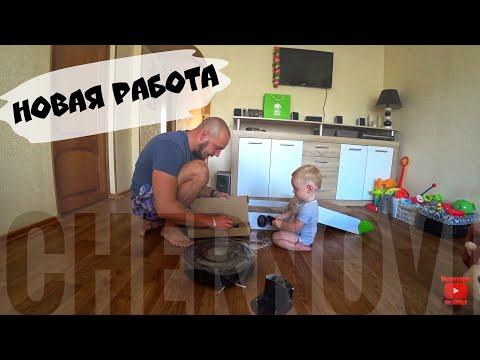 КАК РАБОТАЕТ Irobot Roomba E5 | НАШИ ПЕРВЫЕ ВПЕЧАТЛЕНИЯ | ужин для детей | серия 427 Черновы ТВ