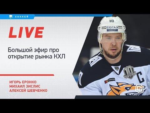 Открытие рынка КХЛ / Большой эфир / Live Еронко, Зислиса и Шевченко