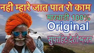 मारवाड़ी वीडियो ! देशी भजन ! नही म्हारे जात पात रो काम | राजस्थानी भजन | NEW real desi bhajan