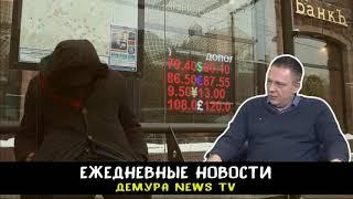 Степан Демура: - Рубль пошел в последний путь
