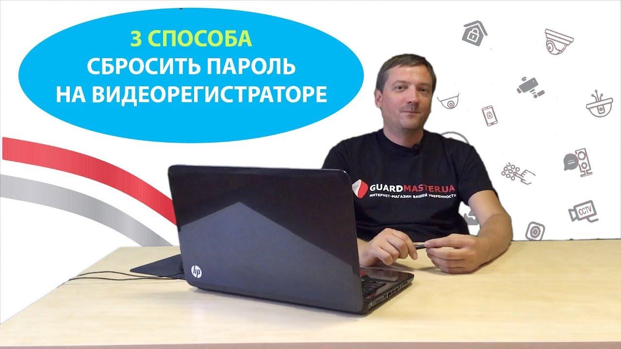 3 способа сбросить пароль на видеорегистраторах hikvision