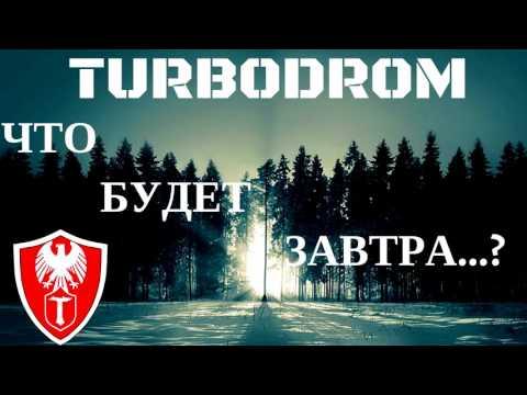 TURBODROM - Что будет завтра