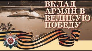 """АРМЕНИЯ. THE BEST"" 8 серия. Вклад армян в Победу над фашизмом"