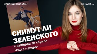 Снимут ли Зеленского с выборов за сериал «Слуга народа» | ЯсноПонятно #49 by Олеся Медведева