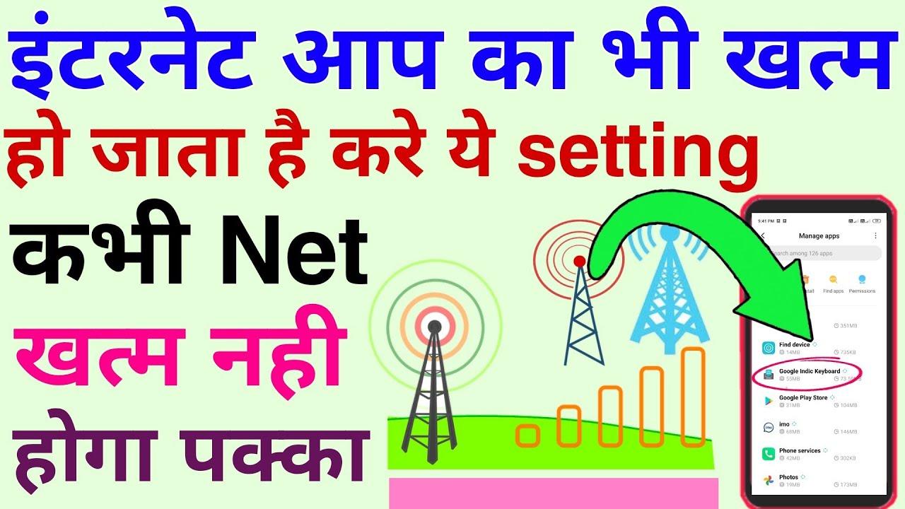 how to save internet data ? इंटरनेट कभी खत्म नही होगा setting on करे | net jaldi khatm hota hai