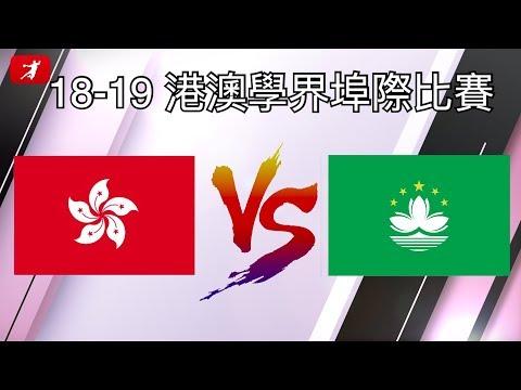 香港VS澳門-上半場精華(18-19港澳學界埠際比賽)