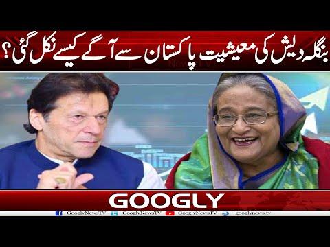 Bangladesh Kei Moeeshat Pakistan Sai Agay Kaisay Nikal Gaei?