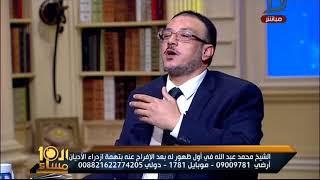 العاشرة مساء| بعد خروجه من السجن.. الشيخ
