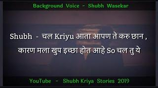 Shubh 💕 Kriya | Part 89 | Cute Sweet Fight Btwn Gf Bf Marathi Love Story | Couple Love Story