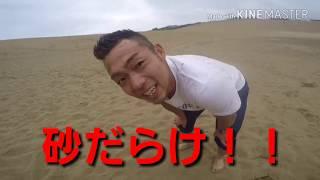 【鳥取砂丘】危険な遊びの結果!もう若くない! thumbnail