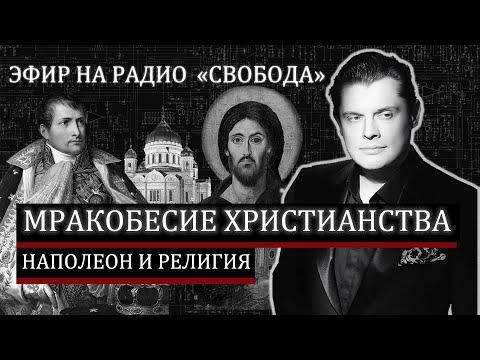 Е. Понасенков на Радио Свобода: бог у еврейской девочки и осел на картине 14 века