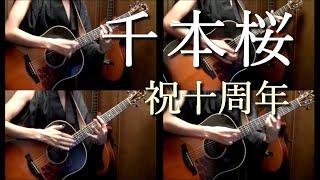 "Miku Hatsune - ""Senbonzakura"" on guitars from Shoubu Zennya 勝負前夜より 「千本桜」アコギでロック"