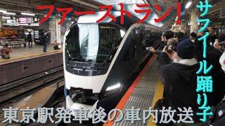 ファーストランE261系特急サフィール踊り子1号 東京駅発車後の車内放送