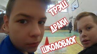 #ШКОЛОВЛОГ/ДРАКИ/ТРЕШ/УРОКИ/ШКОЛА/DanyaTV