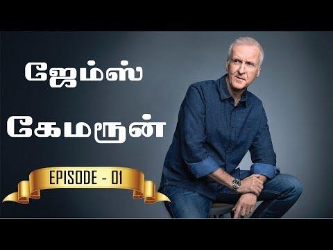 ஜேம்ஸ் கேமரூன் - ஒரு பிரம்மாண்ட இயக்குநர் | Episode 01 | James Cameron Tamil | Avatar Tamil