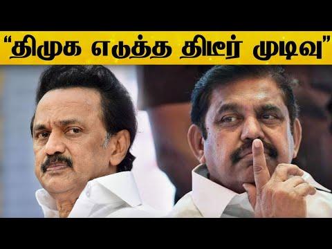 பிரச்சாரத்தில் அதிரடி காட்டிய முதல்வர் - திமுக எடுத்த திடீர் முடிவு.!! | MK.Stalin | DMK