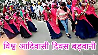Aadivasi Dance Video Badhwani विश्व आदिवासी दिवस || World Adivasi Day Reli Video VIP Family Dance ||