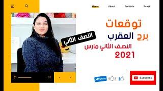برج العقرب توقعات النصف الثاني شهر آذار مارس 2021 || مي محمد