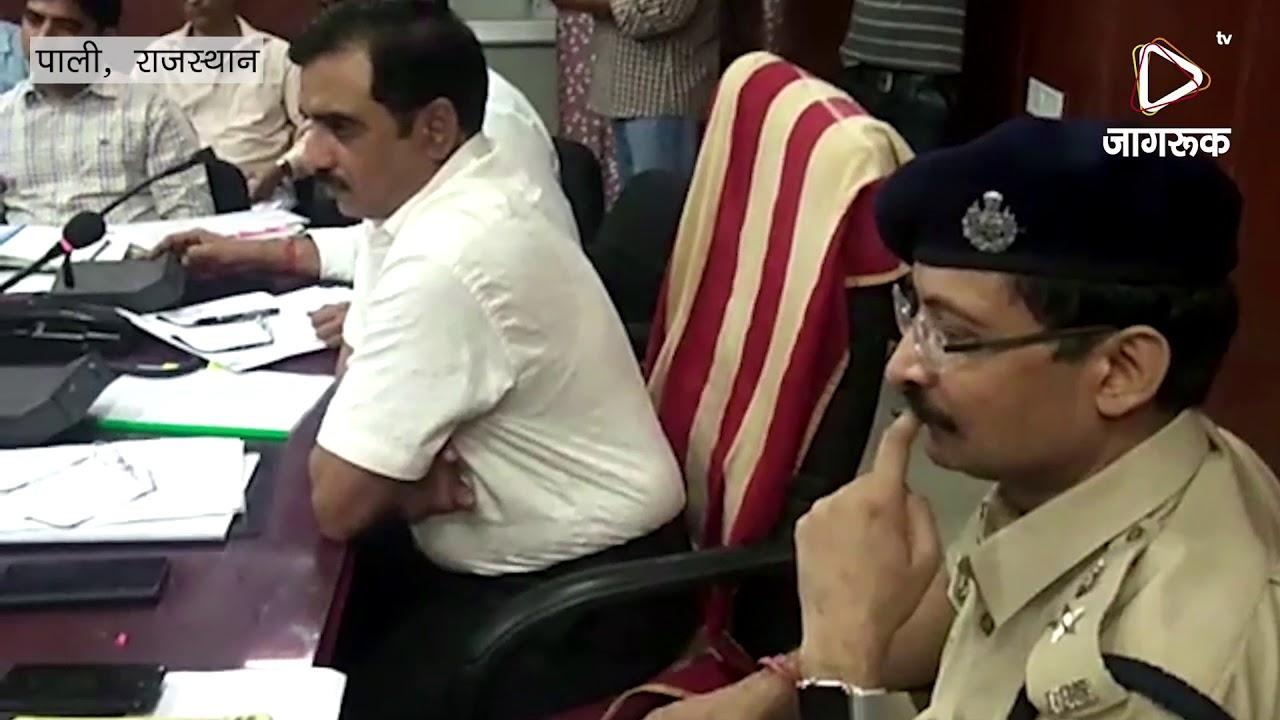पाली : अधिकारियों की बैठक मंगलवार को कलेक्ट्रेट सभागार में आयोजित की गई